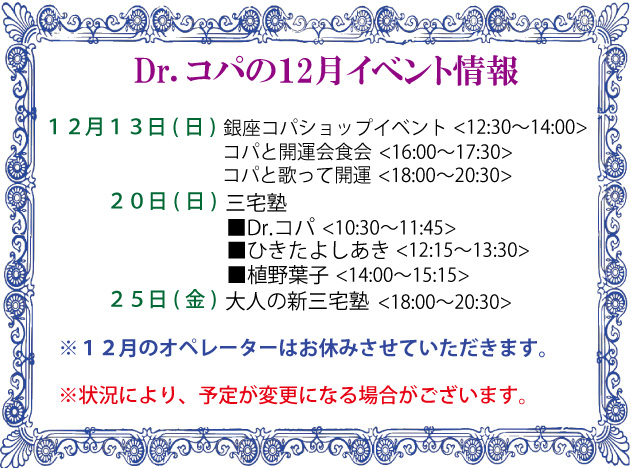 event-12